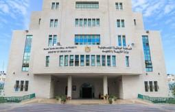 وزارة التربية والتعليم العالي.jpg