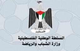 وزارة الشباب و الرياضة.jpg