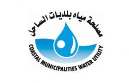 مصلحة مياه بلديات الساحل.png