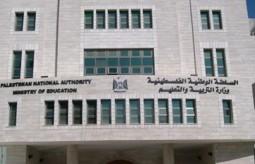 almaghribtoday-وزارة-التربية-والتعليم-الفلسطينية-1-560x260.jpg