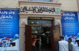 البنك الوطني الإسلامي.jpg