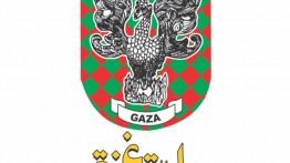 """فرص عمل """" عمال عدد 28 """" / بلدية غزة"""