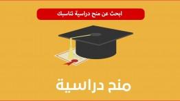 رابط التسجيل في برنامج المنح الدراسية التركية 2021