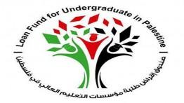 فتح التسجيل لصندوق إقراض طلبة مؤسسات التعليم العالي في فلسطين