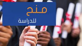 منح دراسية في جمهورية مصر العربية للعام الدراسي 2020-2021