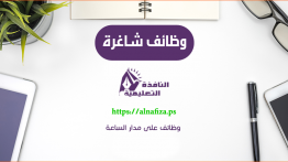 وظائف شاغرة لخريجي البرمجة والحاسوب / الجامعة الاسلامية