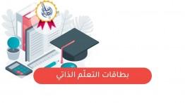 حكومة / بطاقات التعليم الذاتي ( الرياضيات ) لجميع الصفوف