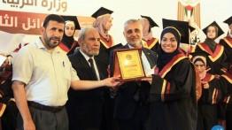 صور : التعليم تكرم الطلبة المتفوقين في الثانوية العامة بغزة