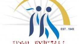 """اعلان توظيف """" محاسب/ة - مدير/ة مشروع   / معهد الأمل للأيتام"""