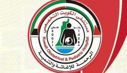 مستشفى الكويت التخصصي.jpg