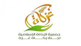 جمعية الزكاة الإسلامية.png