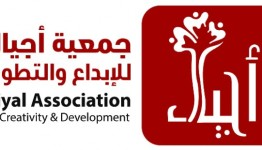 جمعية أجيال.jpg