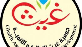 جمعية غيث للتنمية.jpg