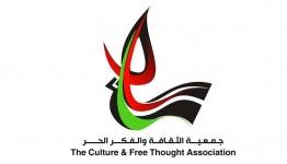 جمعية الثقافة والفكر الحر.jpg