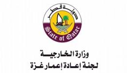 اللجنة القطرية.jpg