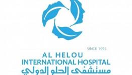 مستشفى الحلو الدولي.jpg
