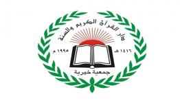 دار القرأن الكريم والسنة.png