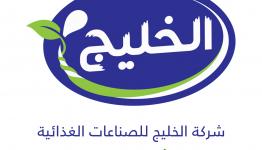 شركة الخليج للصناعات الغذائية.png