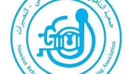جمعية التأهيل والتدريب الاجتماعي - النصيرات.jpg