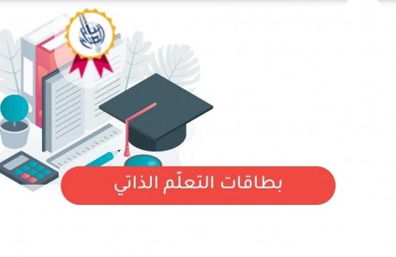 بطاقات التعليم الذاتي.jpg