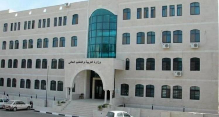 إعلان المقاعد الدراسية في الأردن للعام 2018/2019